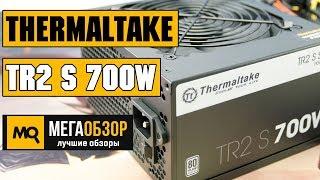 thermaltake TR2 S 700W обзор блока питания