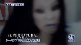 SUPERNATURAL VII シーズン7 第20話