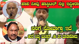 DK Shivakumar About BJP Minister Controversial Statement  | KPCC | KS Eshwarappa | YOYO Kannada News