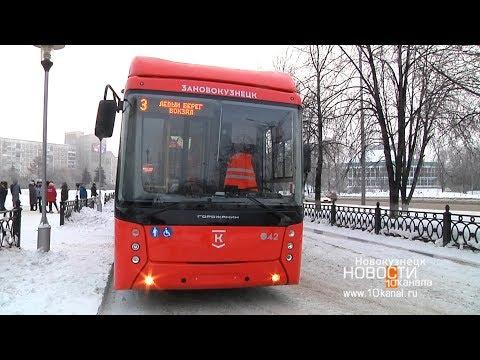В Новокузнецке на маршрут вышли два новых электробуса