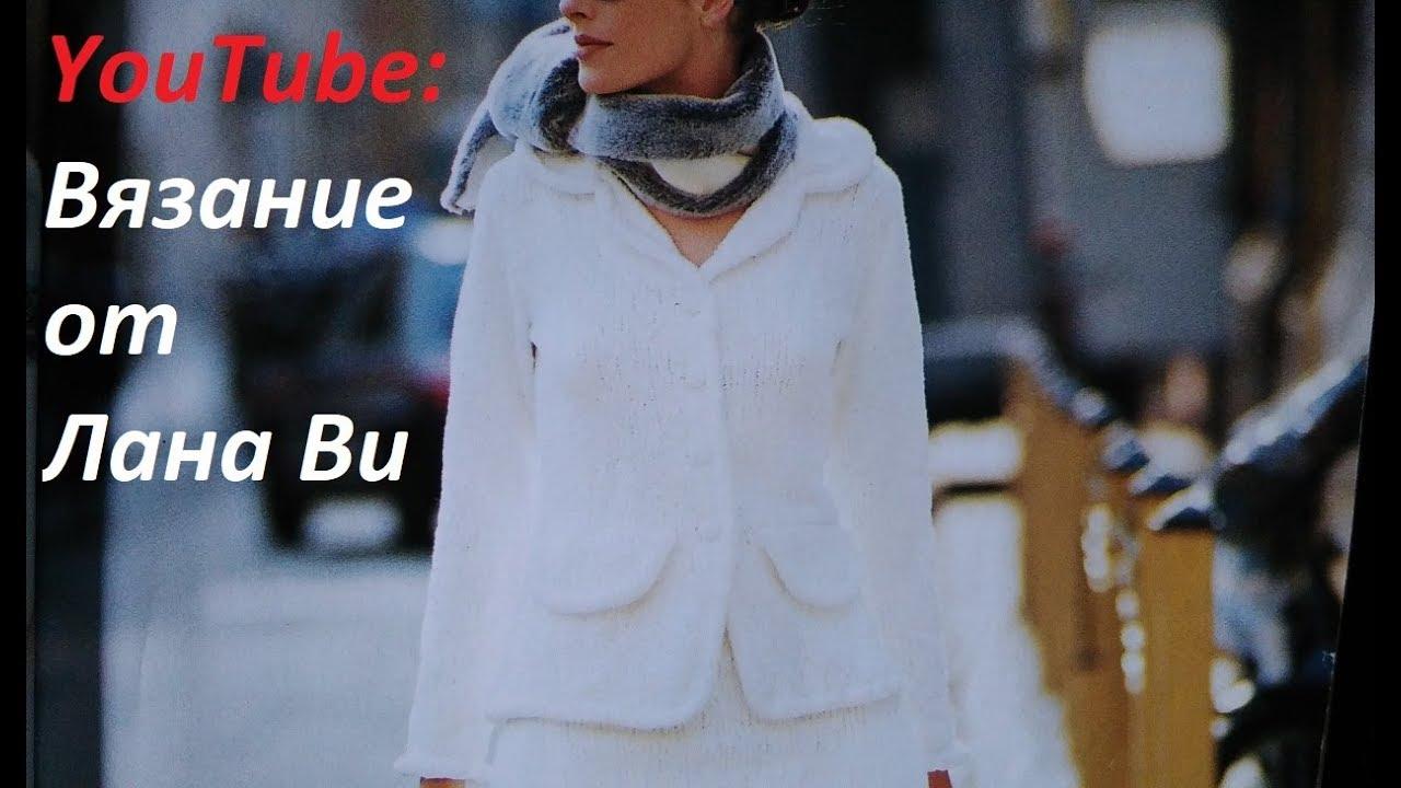 Вязание спицами: жакет и юбка в стиле Шанель. Основные моменты в вязании костюма. Вязание от Лана Ви