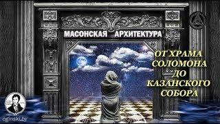 Тайны мировой архитектуры – «Вольные каменщики: от Храма Соломона до Казанского собора»