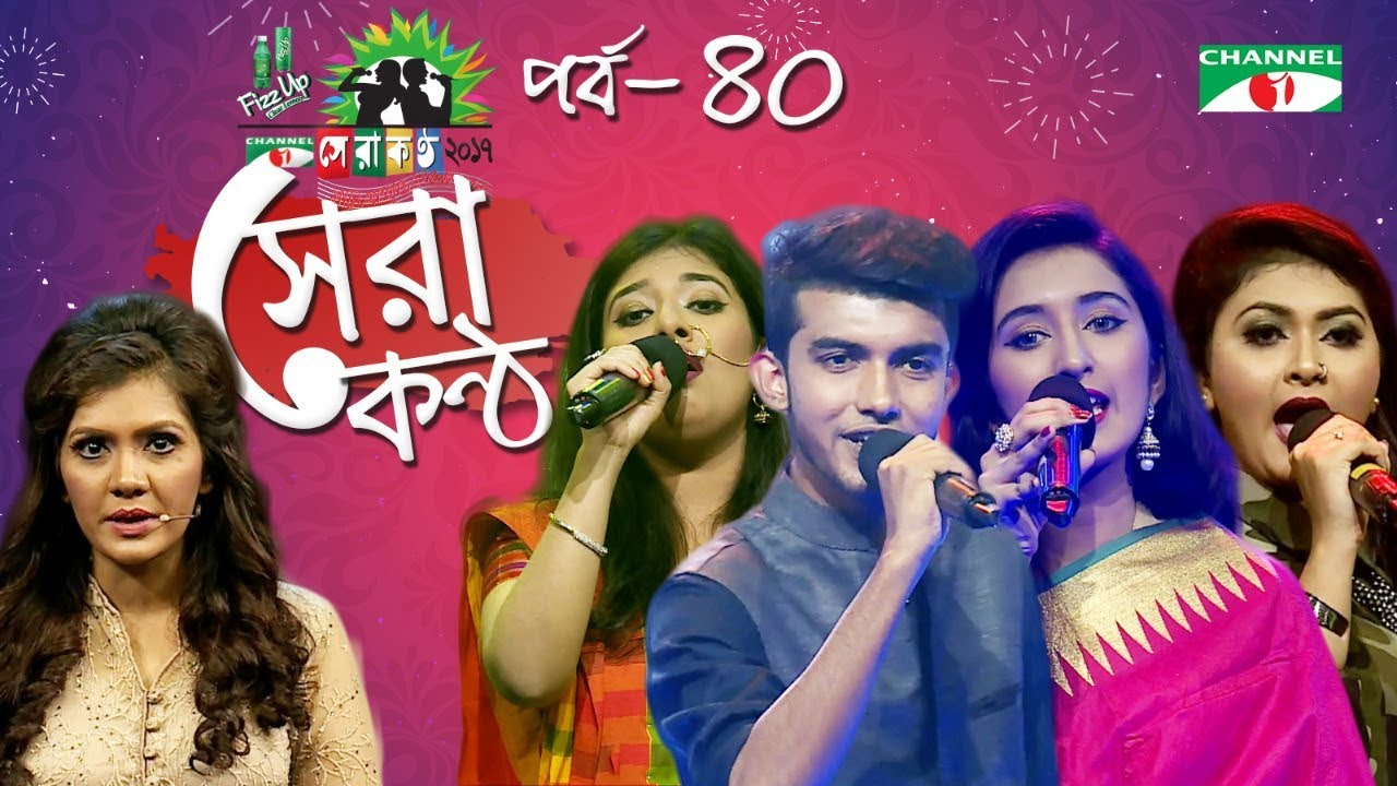 Shera Kontho 2017 | সেরা কণ্ঠ ২০১৭ | Episode 40 | SMS Round । Channel i TV