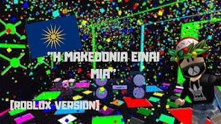 """""""H MAKEDONIA EINAI MIA"""" [Roblox Version]"""