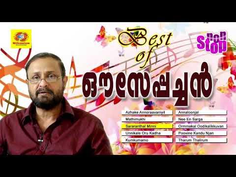 ഔസേപ്പച്ചൻ ഹിറ്റ്സ്  |  Best of Ouseppachan | Malayalam  Evergreen Hits 2018