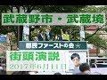 【 東京大改革 】小池百合子都知事、鈴木邦和氏、武蔵境駅前街頭演説【 都民ファース…