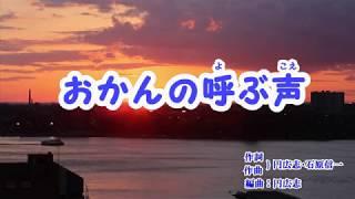 『おかんの呼ぶ声』円広志 カラオケ 2019年4月24日発売