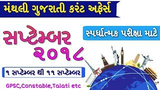 🔥Current Affairs in Gujarati September 2018 | Current Affairs Gujarati | Monthly Current Affairs