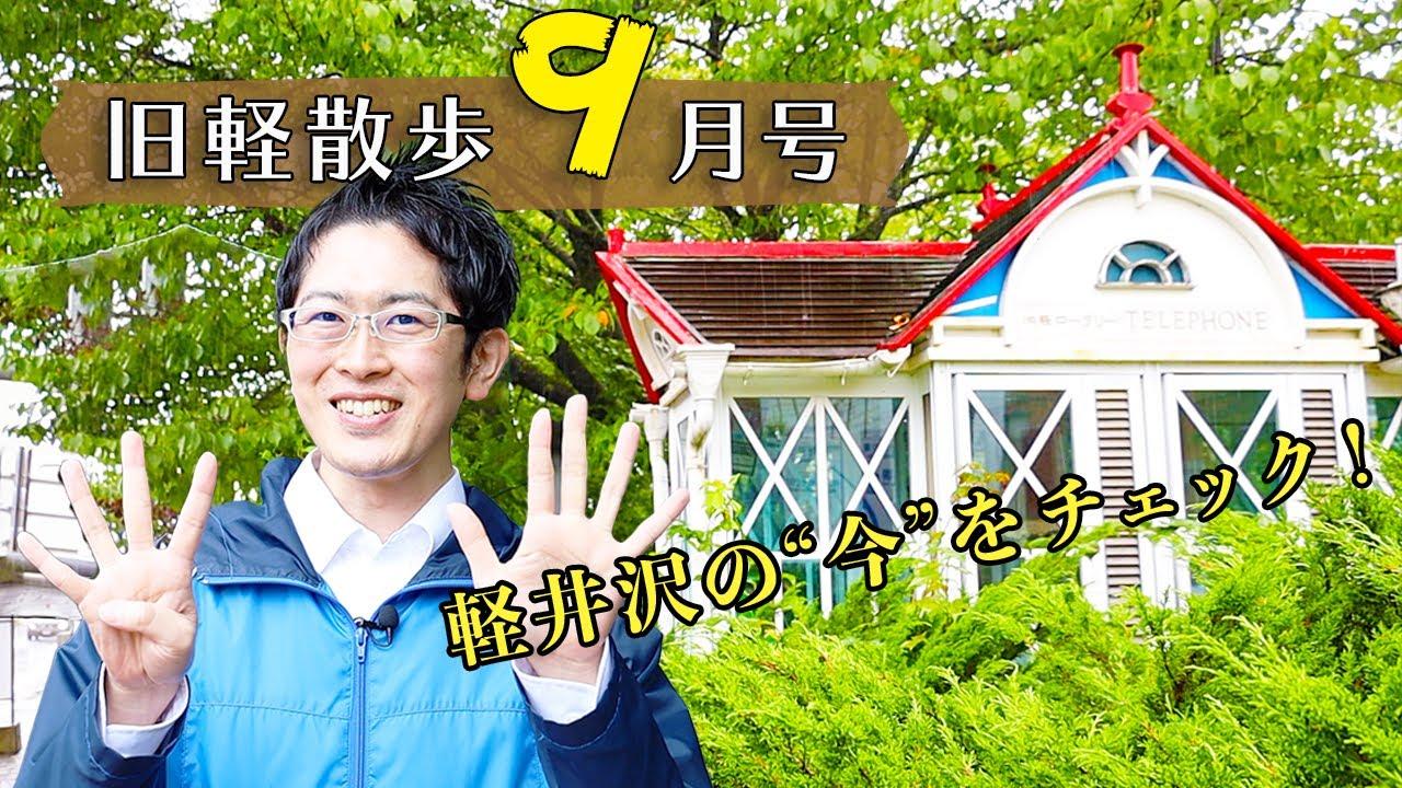 【旧軽銀座の今!】9月中旬の旧軽井沢はどんな様子?地元民がお散歩しながら見どころを解説します!