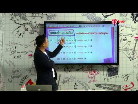 สอนศาสตร์ : PAT1 คณิตศาสตร์ : ระบบจำนวนจริง