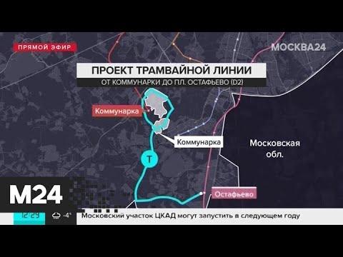 От Коммунарки до станции МЦД-2 Остафьево будет ходить трамвай - Москва 24