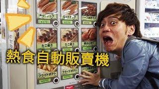終於找到了!章魚燒,日式炒麵等種類豐富的熱食自動販賣機~ thumbnail