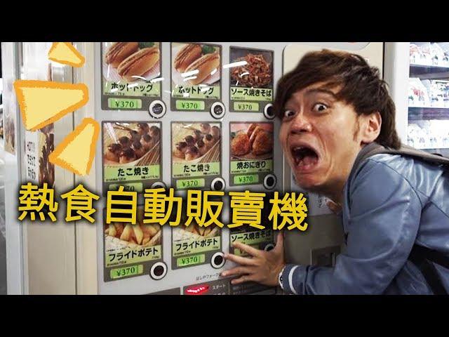 終於找到了!章魚燒,日式炒麵等種類豐富的熱食自動販賣機~