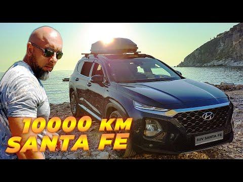 Отзыв владельца SUV Santa Fe  Плюсы и минусы новой Hyundai