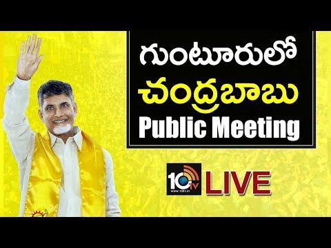 AP CM Chandrababu LIVE | 2019 Election Campaign In Guntur | 10TV News