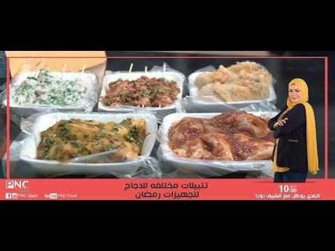 تتبيلات مختلفه للدجاج  تجهيزات رمضان  البلدي يوكل  الشيف نونا  pncfood