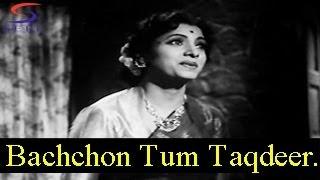 Bachchon Tum Taqdeer Ho Kal Ke - Asha, Mohmd Rafi - DIDI - Sunil Dutt, Feroz Khan, Jayshree