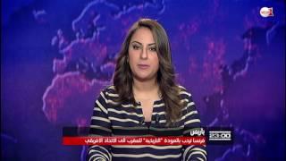فرنسا ترحب بعودة المغرب إلى الاتحاد الافريقي