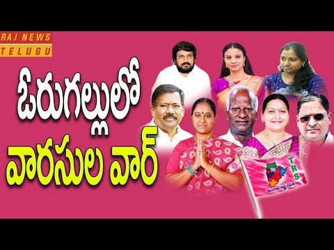 Political Heirs Competition for Warangal District TRS MLA Tickets | Raj News