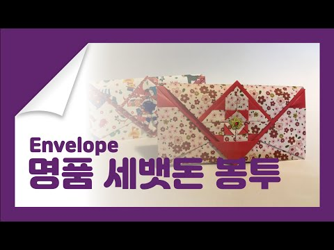 명품 봉투 접기 [종이접기] | [Origami] How to make an envelope | 명절 봉투 | 용돈 봉투 만들기 | 세뱃돈 봉투 접기 | 설날 봉투