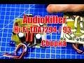 Сборка Hi-Fi усилителя на TDA7294 / 93 по схеме AudioKiller (инвертирующий)
