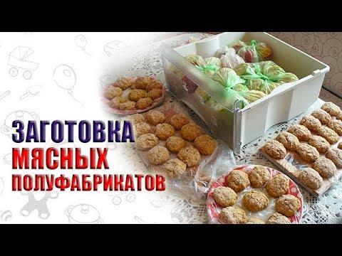 Домашние полуфабрикаты для заморозки рецепты с фото экономные