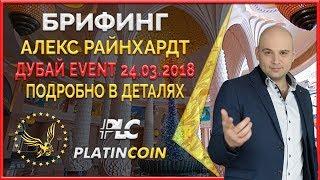 Алекс Райнхардт: мы действительно делаем, что говорим EVENT -DUBAI ¦ PLC PlatinCoin ¦ Platin Genesis