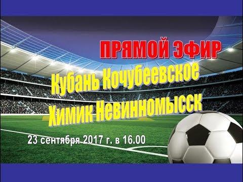 Футбол. Кубань Кочубеевское - Химик Невинномысск. 23.09.17