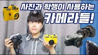 사진과 학생의 카메라들 전부공개! 인생 첫카메라부터 죽…