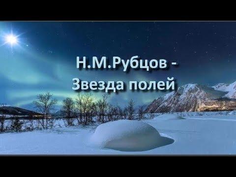 Н М Рубцов Звезда полей