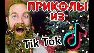 НОВОГОДНИЕ ПРИКОЛЫ из Tik Tok / New year's FUN, PRIKOL, JOKE, GAG, TRICK, PRANK of Tik Tok