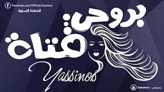 Yassinos - Birohi Fatat - بروحي فتاة  | ( Version Live )