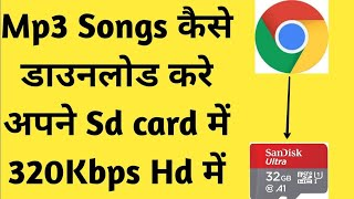 Mp3 song kaise download kare Sd card me । how to Download mp3 song