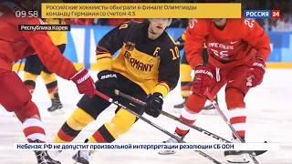 Сенсационная победа РУССКИХ! !!Российские хоккеисты взяли ЗОЛОТО , Олимпиада 2018