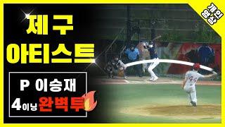 [유니크플레이] 이승재 선수 투수영상 | 07.01 |…