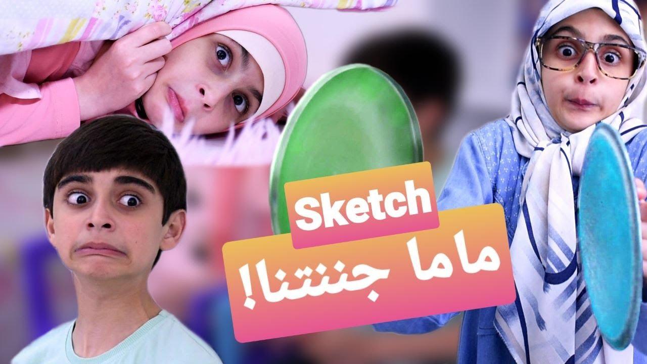"سكتش ""ماما جننتنا "" ! حسين و زينب / Sketch ""Mom made us crazy"" ! Hussein and Zeinab"
