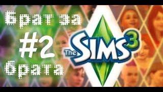 Sims 3 - брат за брата