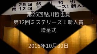 第25回鮎川哲也賞および第12回ミステリーズ!新人賞贈呈式(2015年10月30日 於:ホテルメトロポリタンエドモント)