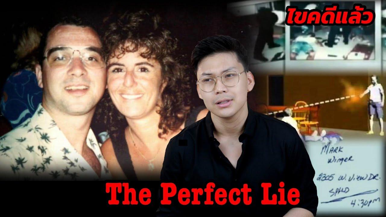 "Download "" The Perfect Lie "" คดีปริศนา ความจริงหรือแค่คำโกหก || เวรชันสูตร Ep.62"