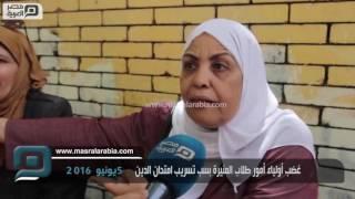 مصر العربية |  غضب أولياء أمور طلاب المنيرة بسب تسريب امتحان الدين