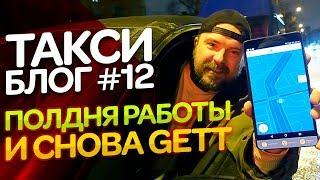 ТАКСИ БЛОГ №12 и снова Гетт Gett / Такси / ТИХИЙ(, 2017-11-17T08:29:37.000Z)