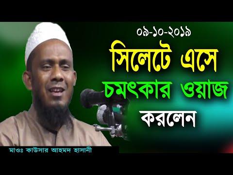 Kawsar Ahmed Hasani Waz Sylhet | কন্ঠ তো নয় যেন হৃদয়ের সুর | Bangla Waz 2019 | Islamic Waz |