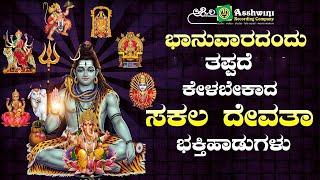 LIVE | ಭಾನುವಾರದ ಸಕಲ ದೇವತಾ ದರ್ಶನ ಭಕ್ತಿಗೀತೆಗಳು l Popular Devotional Songs |Ashwini Recording Company