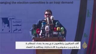 مظاهرات ببغداد للمطالبة بتغيير مفوضية الانتخابات