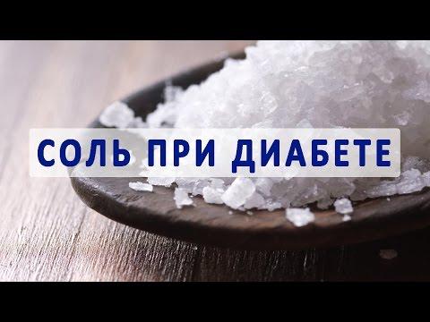Соль и соленое при сахарном диабете