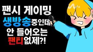 스배 19일차 ★미션 걸리면 안잠★ YouTube_Fa…