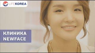 Обзор стоматологической клиники NewFace [LIFEKOREA - лечение в Южной Корее]