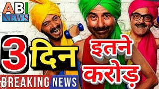 सबसे सही 'Poster Boys' Weekend Collection ने तो उड़ा दिए होश | 3rd Day Collection