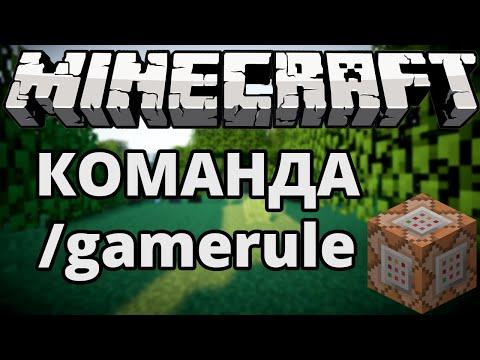 видео: Minecraft - Команда /gamerule