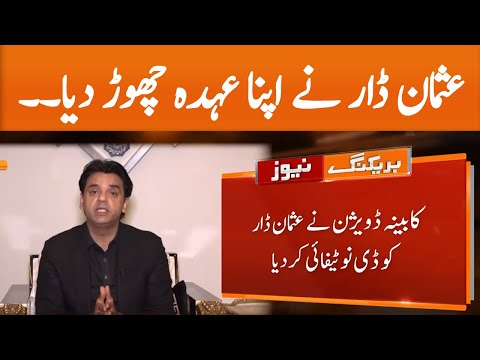 Usman Dar steps down as PM's aide on youth affairs
